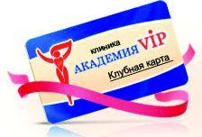 Медицинский центр Академия VIP