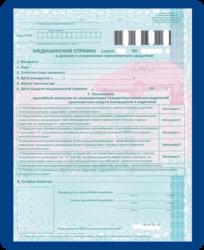 Где получить справку для водительских прав в Коломне